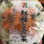 青菜がアクセント!激ウマ紅鮭と青菜のおにぎり セブンイレブン