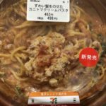 新発売ずわい蟹をのせたカニトマトクリームパスタ セブンイレブン