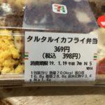 新発売 タルタルイカフライ弁当 セブンイレブン編