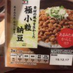 激ウマセブンイレブン 極小粒納豆